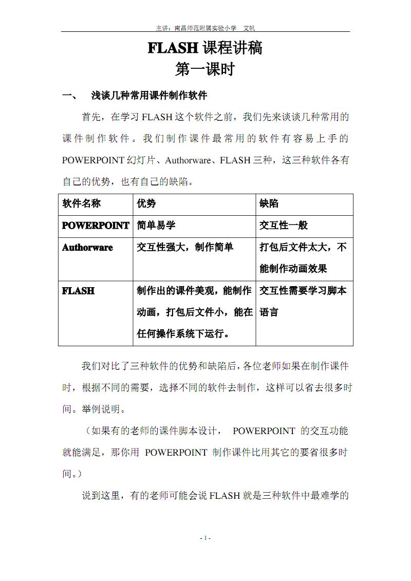 FLASH课程讲稿、课件.pdf