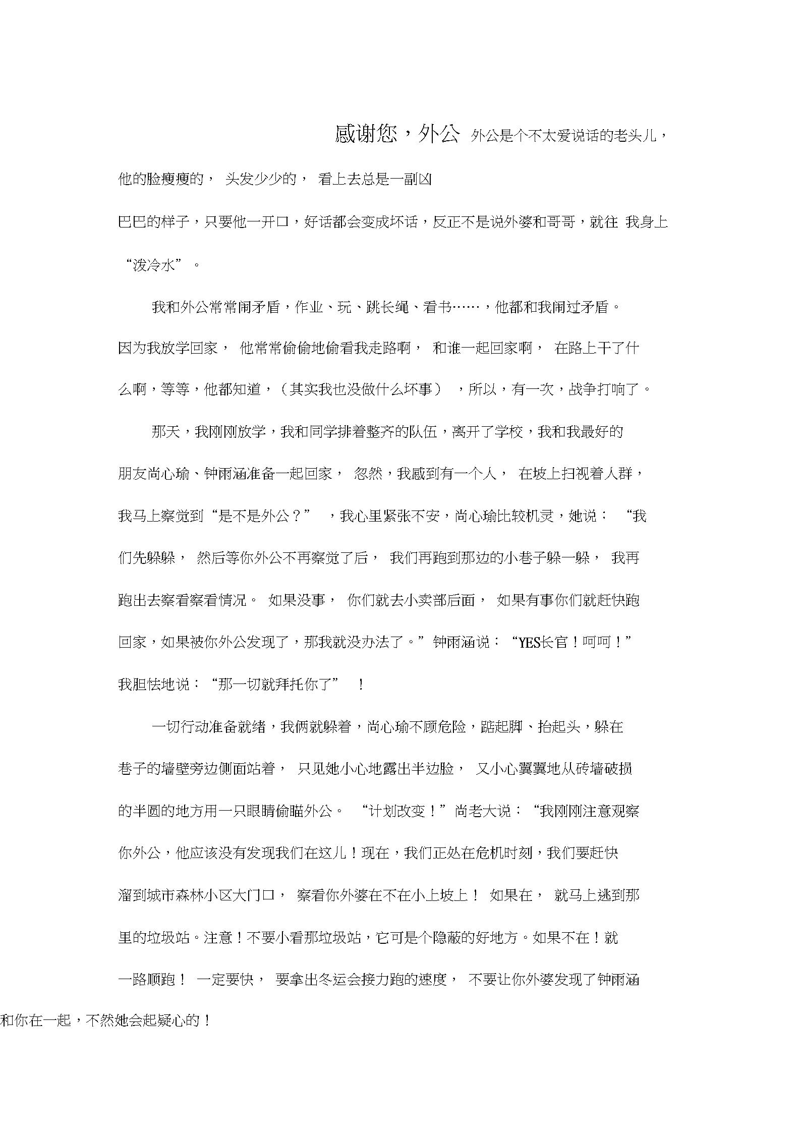 感谢您,外公_小学四年级作文900字.docx