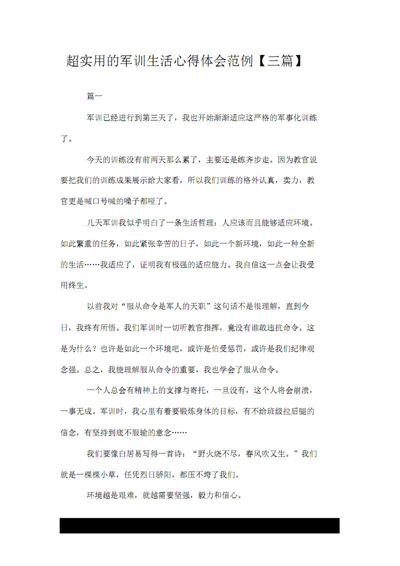 超实用的军训生活心得体会--推荐范例【三篇】.pdf