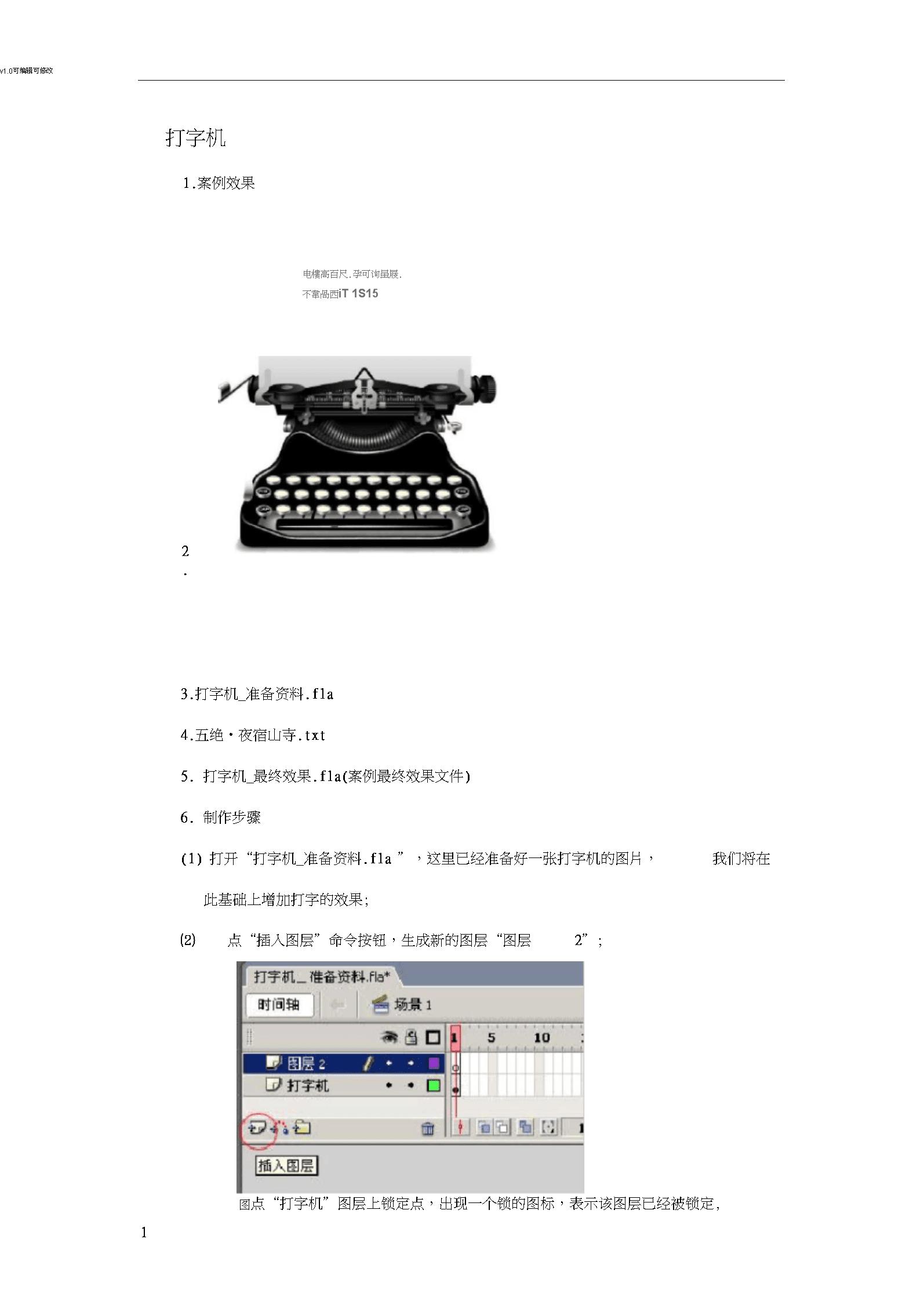 flash教材逐帧动画案例-打字机.docx