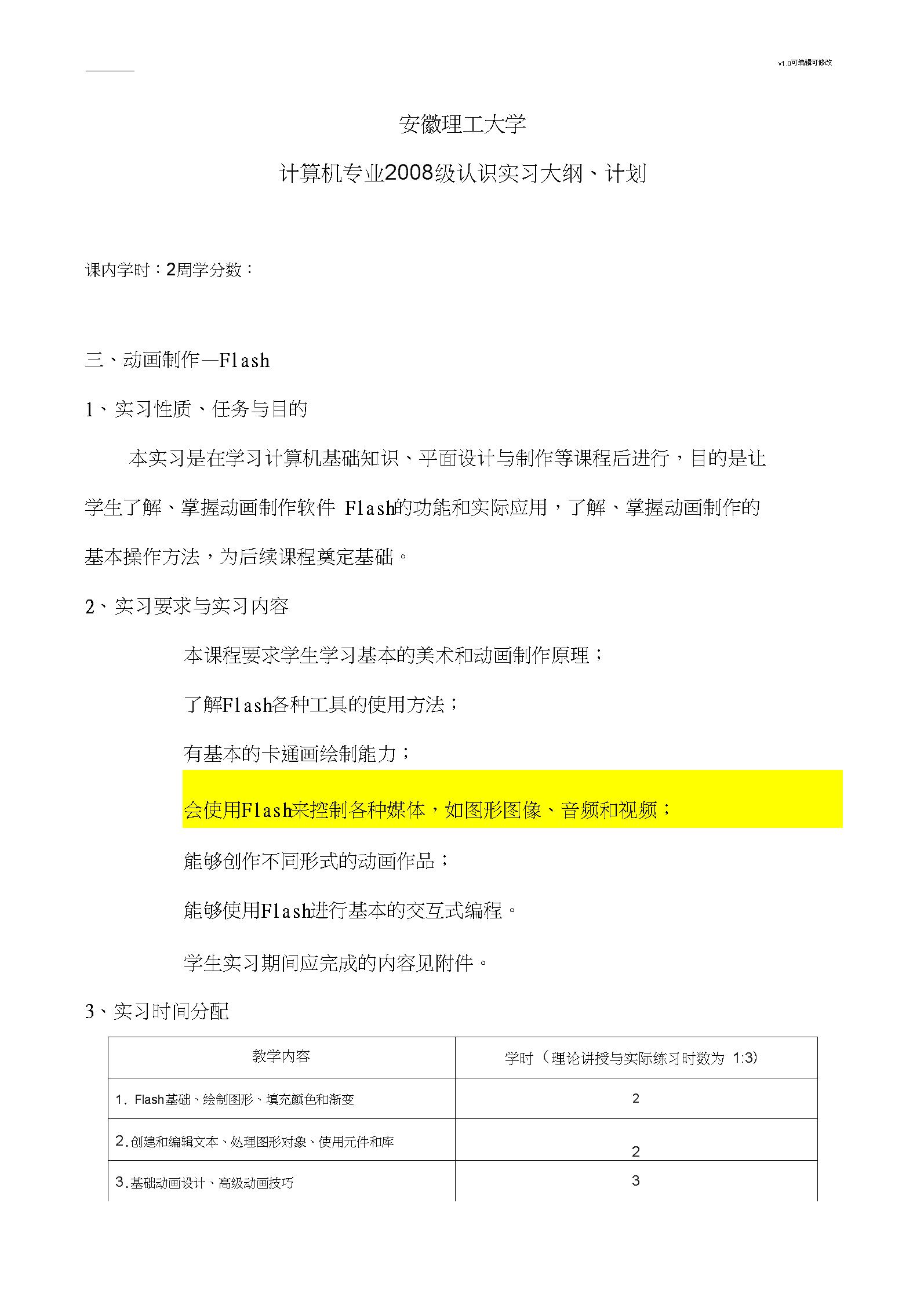 flash案例详细操作步骤.docx