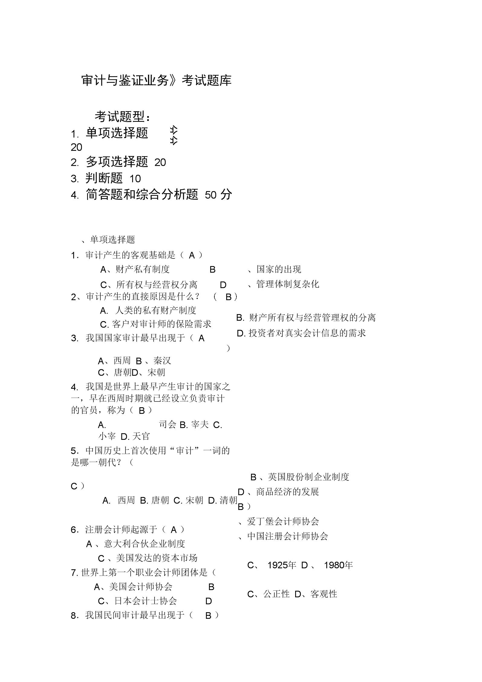 审计与鉴证业务题库 资料.docx