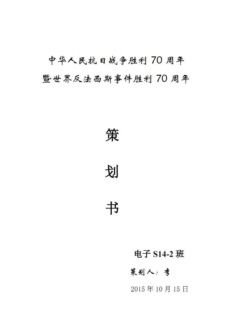 纪念抗日战争胜利70周年世界反法西斯战争胜利70周年.pdf