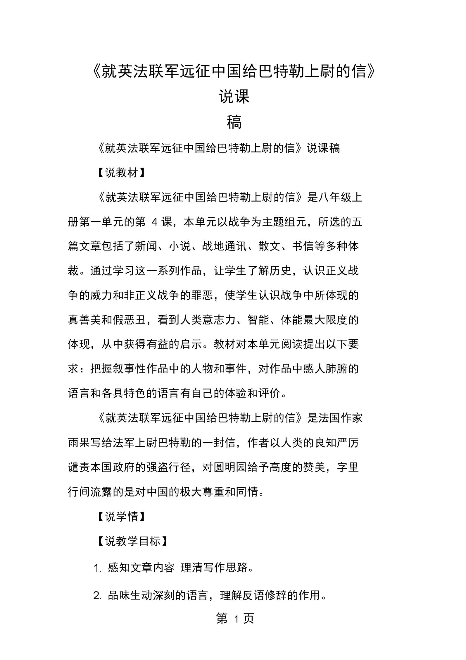 就英法联军远征中国给巴特勒上尉的信说课稿.docx