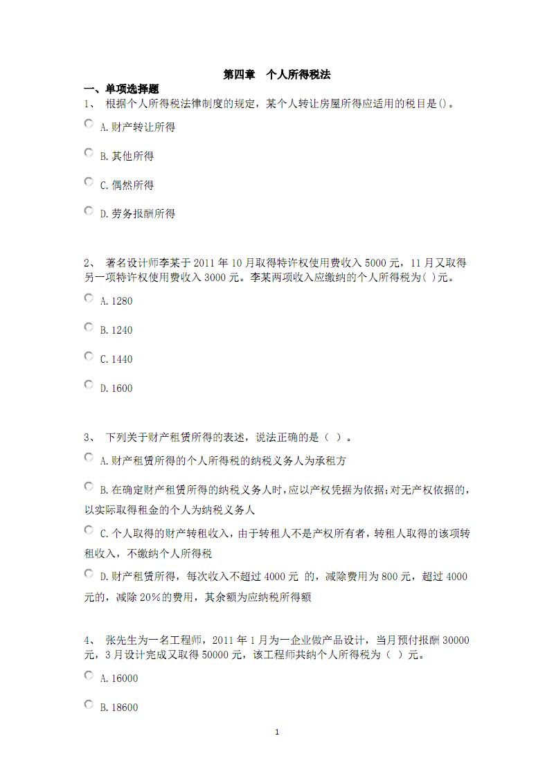 个人所得税习题(一).pdf