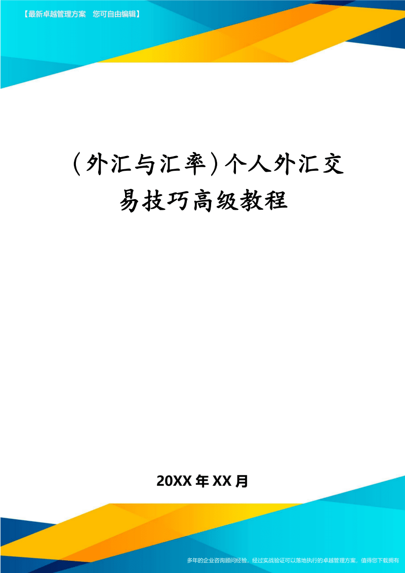 (外汇与汇率)个人外汇交易技巧高级教程.pdf