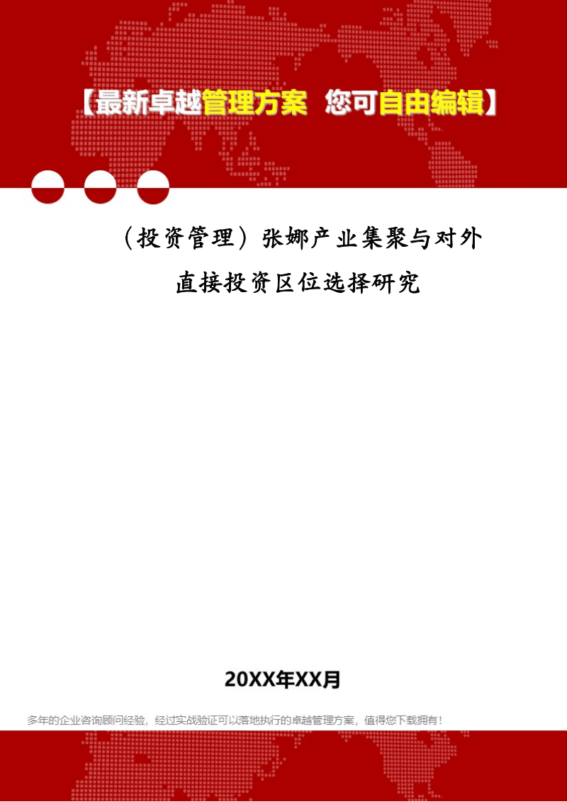 (投资管理)张娜产业集聚与对外直接投资区位选择研究.pdf