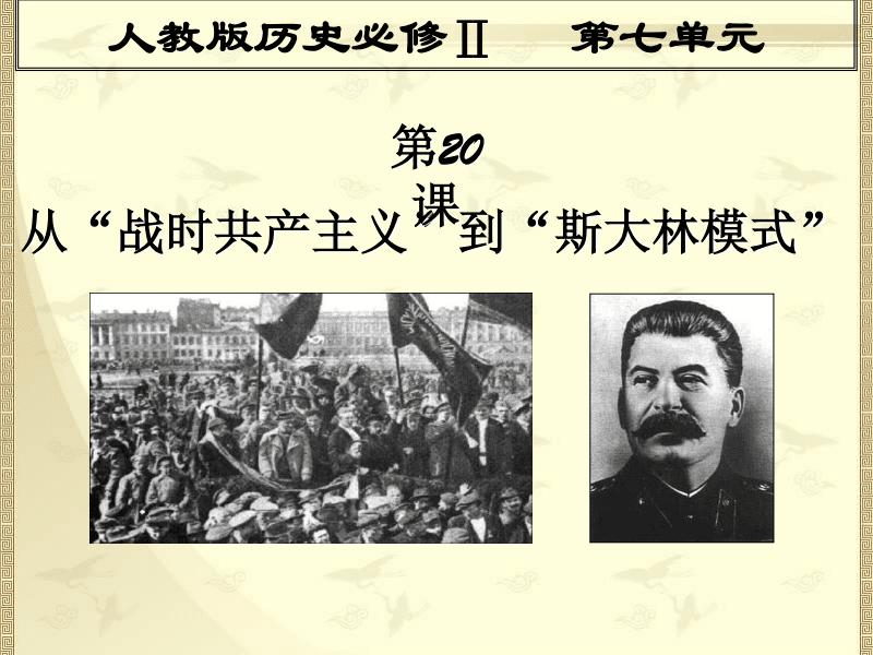 """历史必修之从""""战时共产主义""""到""""斯大林模式"""".pdf"""