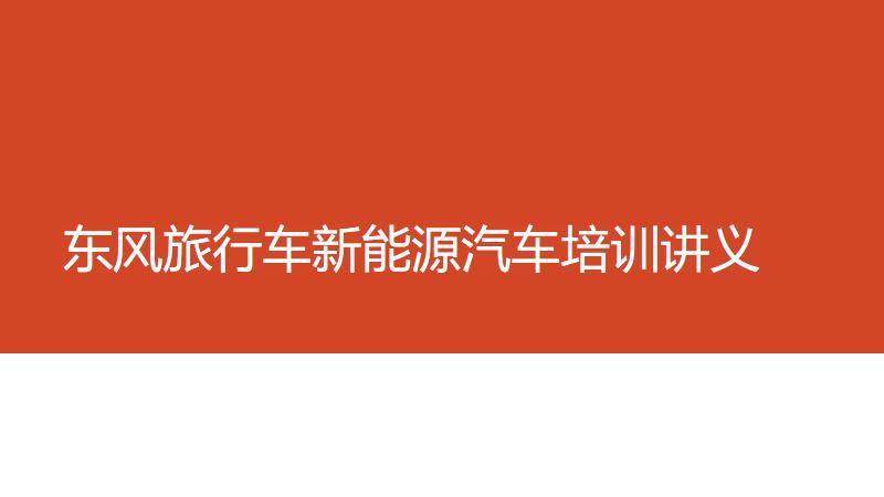 旅行车新能源汽车培训讲义.pdf
