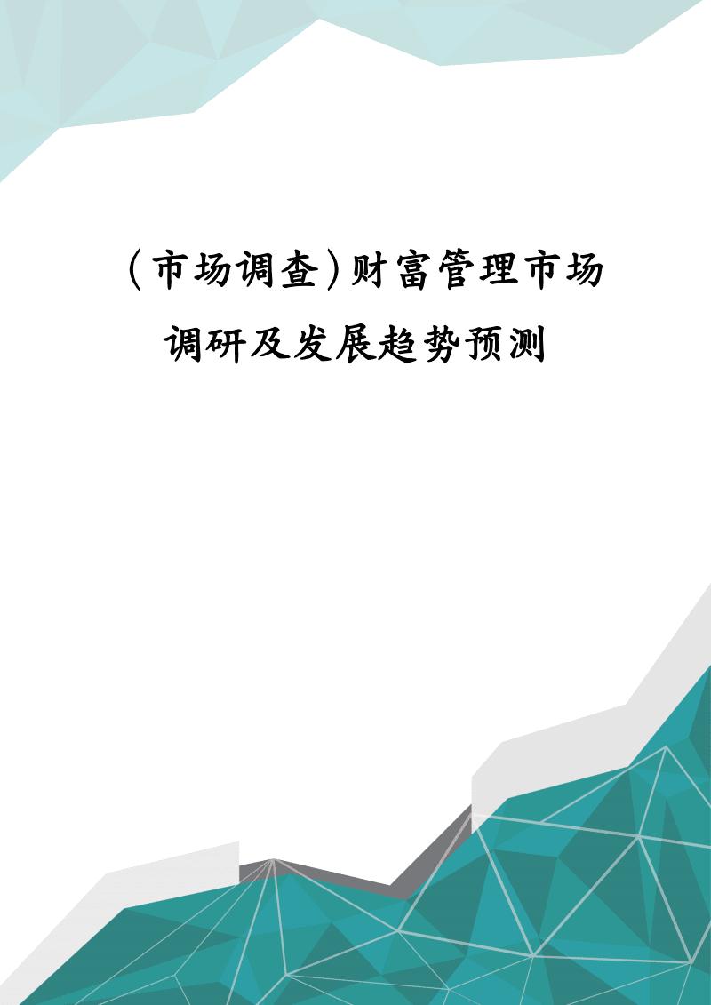 (市场调查)财富管理市场调研及发展趋势预测.pdf