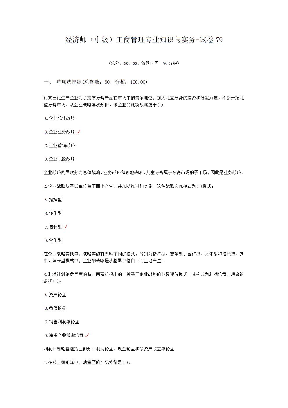 经济师(中级)工商管理专业知识与实务-试卷79.doc