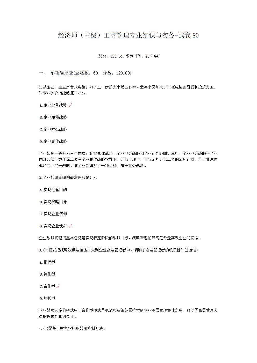 经济师(中级)工商管理专业知识与实务-试卷80.doc