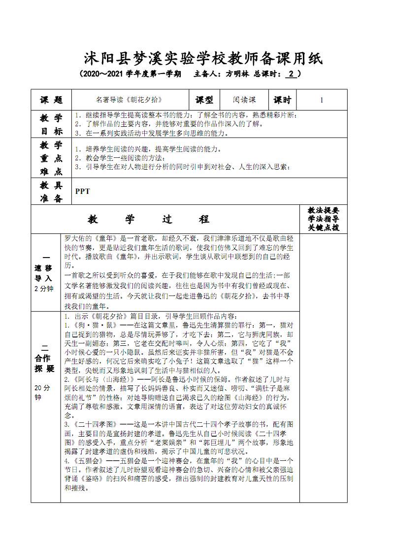 名著导读《朝花夕拾》表格式教案6_微博捡捡相因菌.pdf
