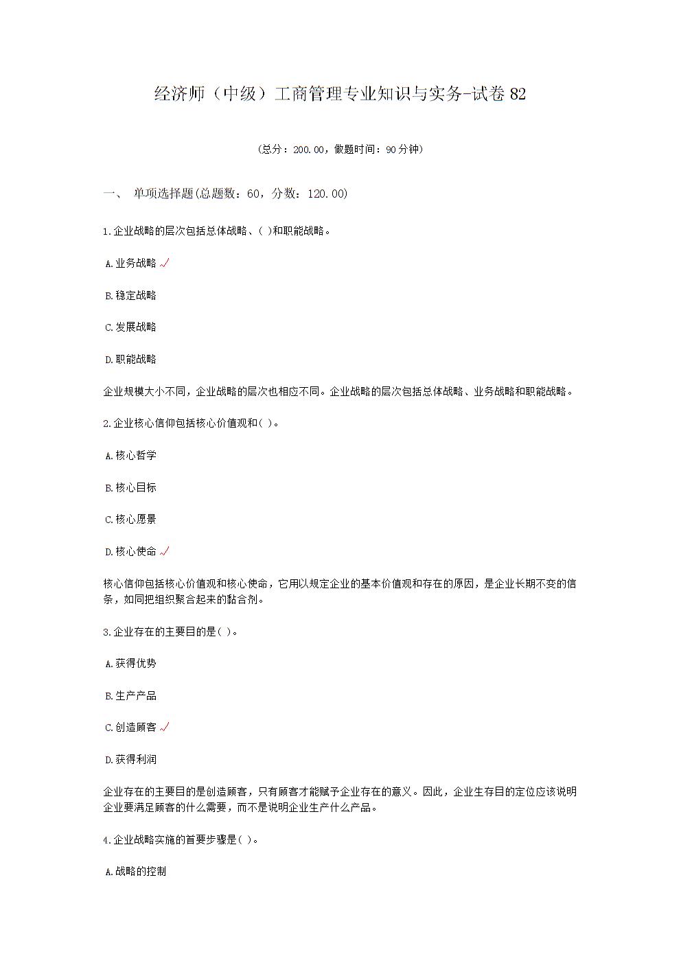 经济师(中级)工商管理专业知识与实务-试卷82.doc