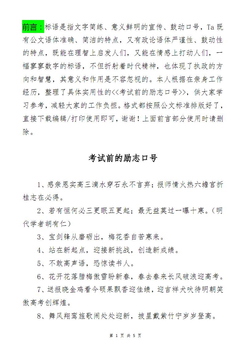 考试前的励志口号.pdf