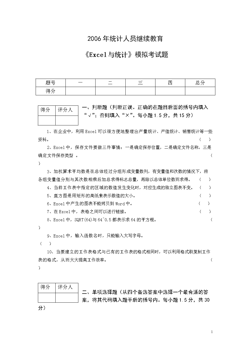 年继续教育电子表格(Eel )模拟考试试题.doc