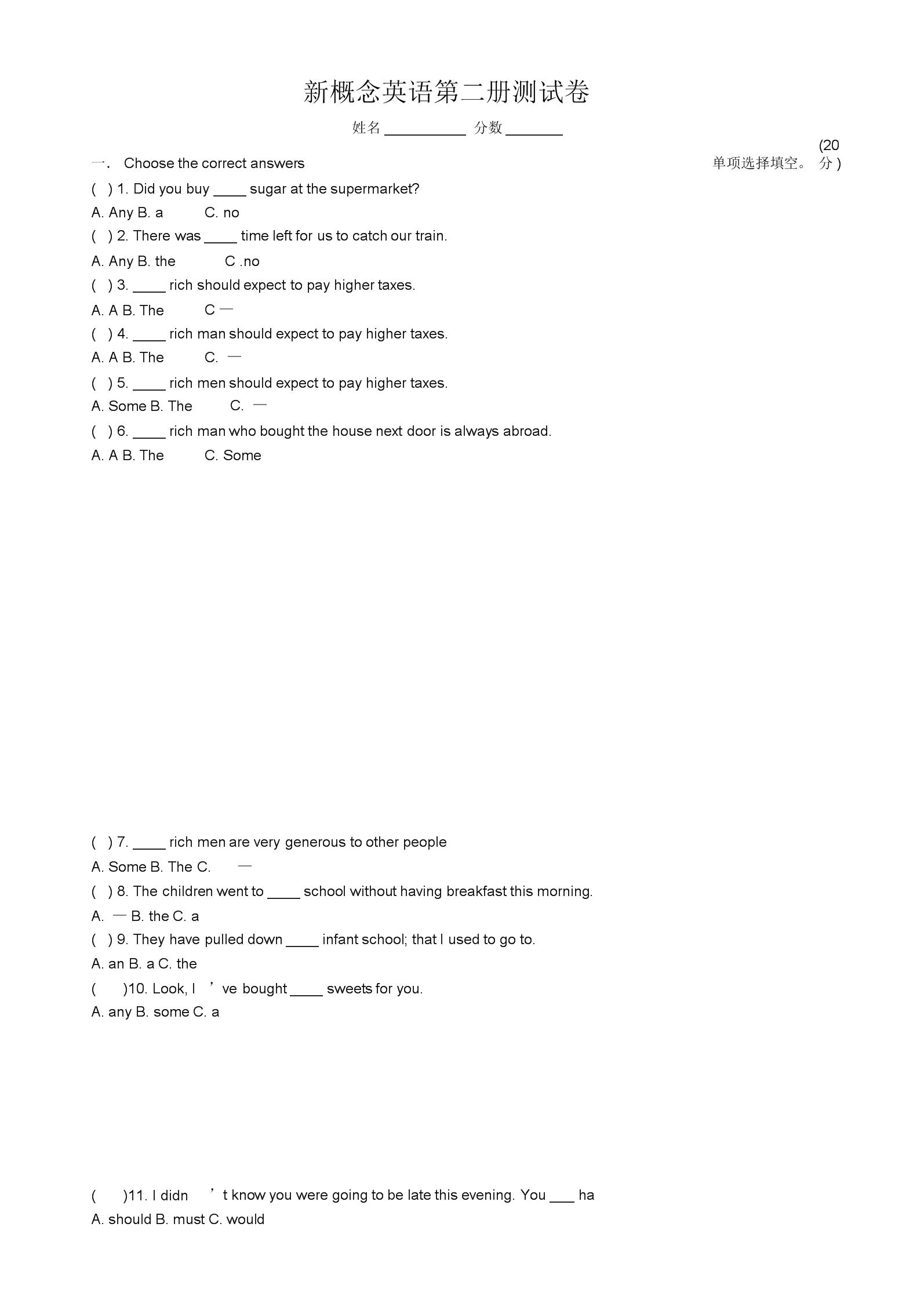 新概念2测试卷试题及包括答案.docx