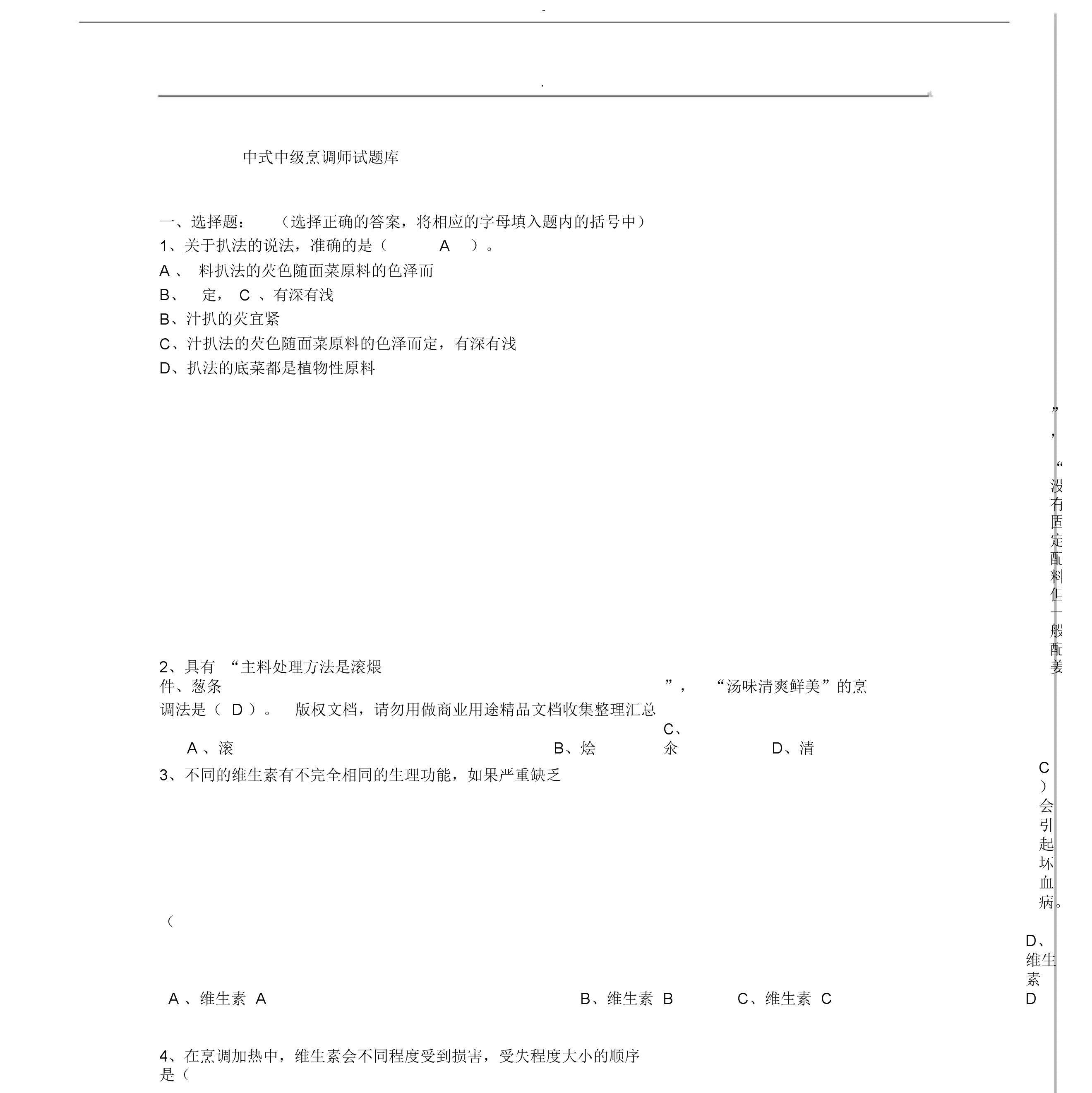 中中式烹调师考试卷试题库与包括答案.docx