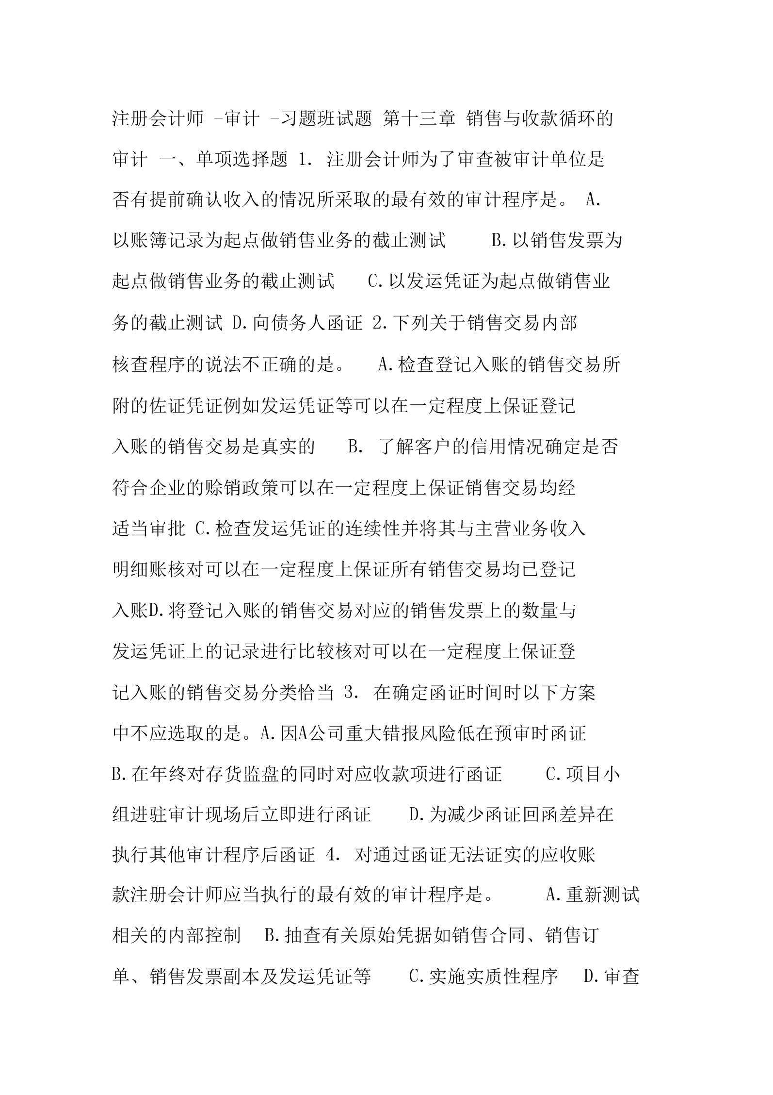 注册会计师《审计》习题班试题.docx