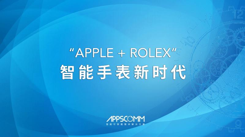 Apple+ROLEX—智能手表新时代.pdf