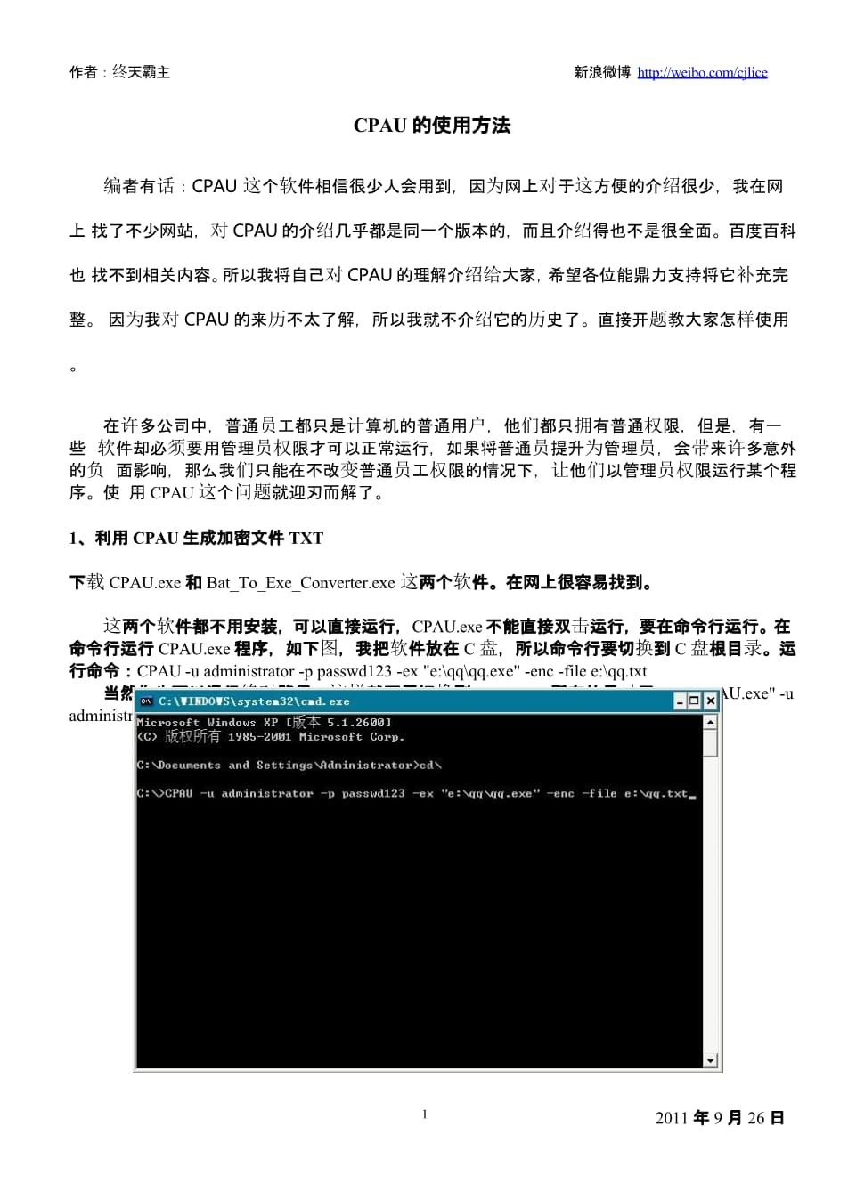 CPAU学习文档(整理).pptx