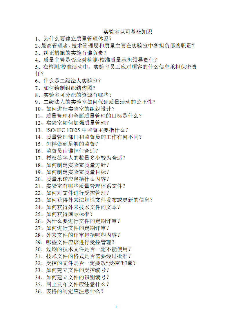 CNAS基础知识(整理)(一).pdf