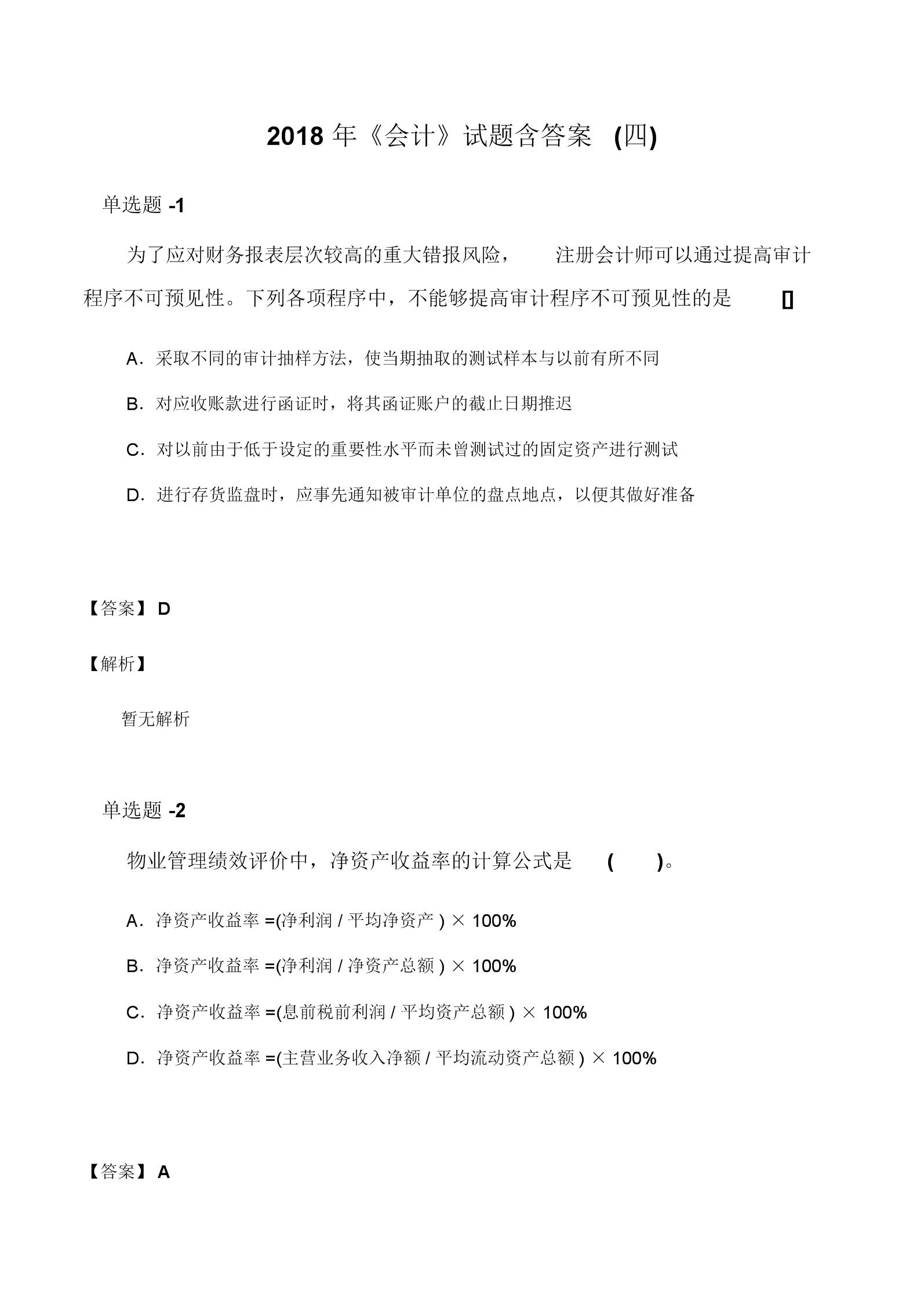 《会计》试题含答案(四).doc
