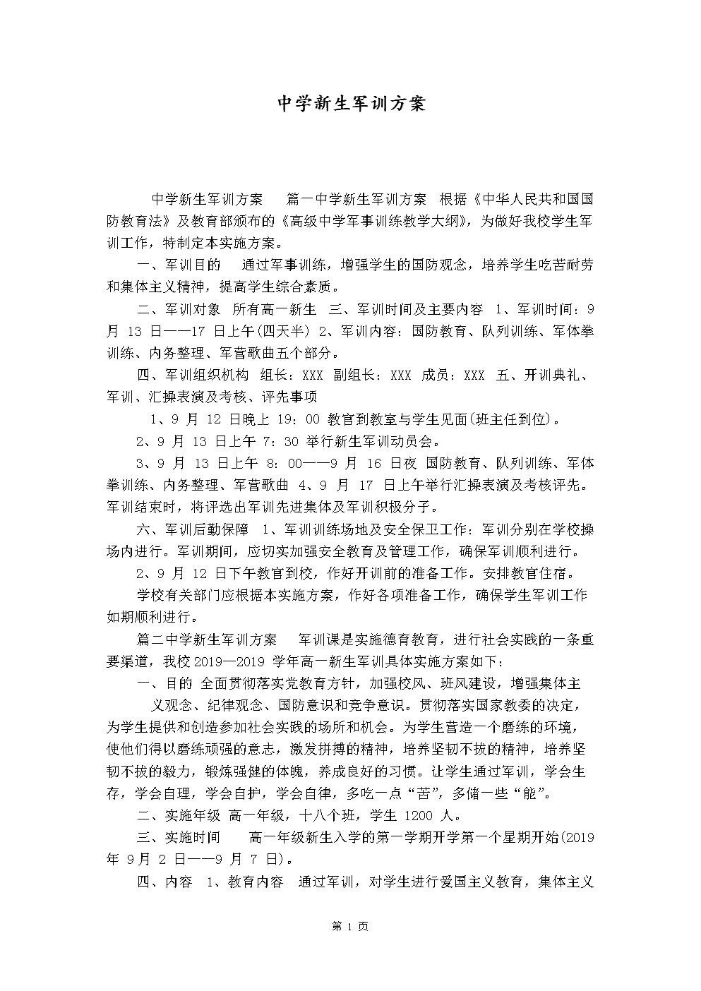 中学新生军训方案.doc
