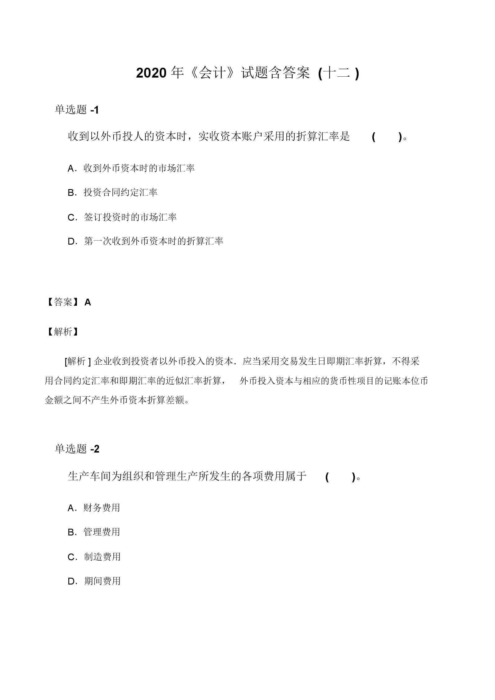 《会计》试题含答案(十二).doc