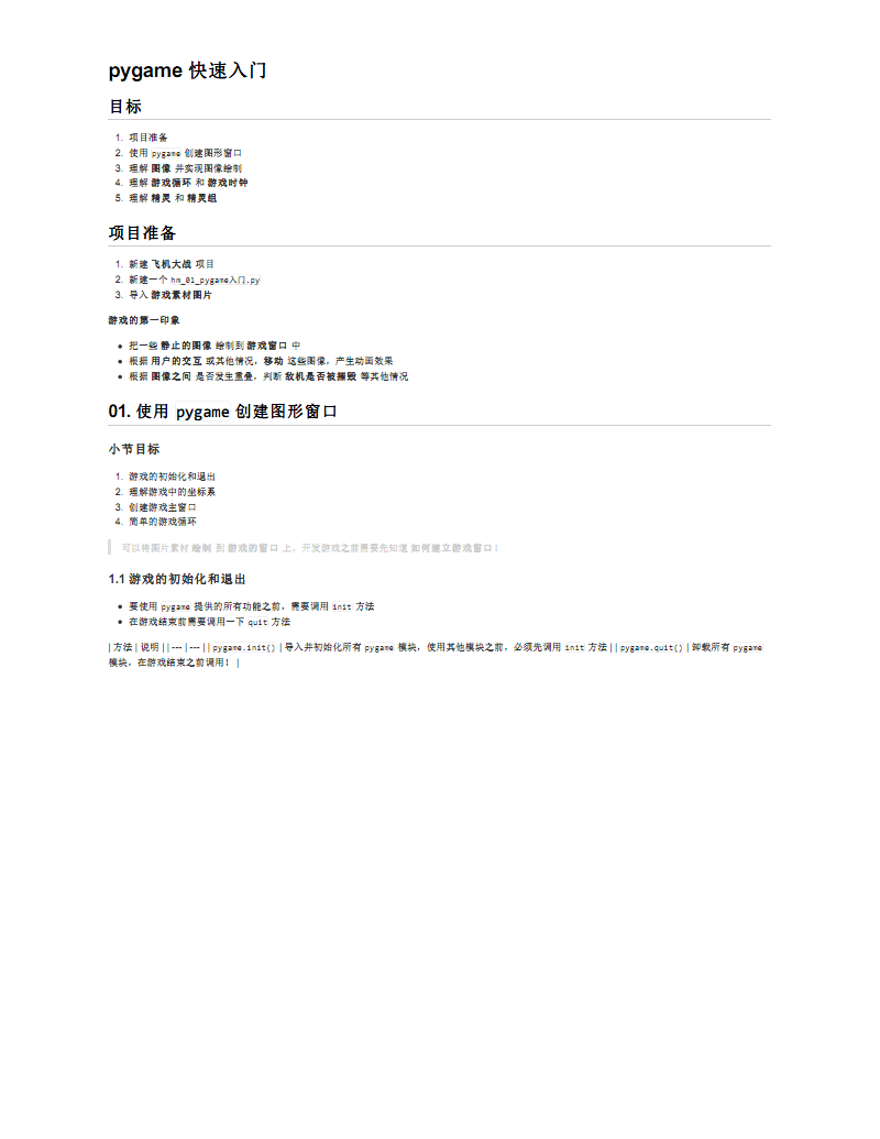 Python项目飞机大战教程.pdf