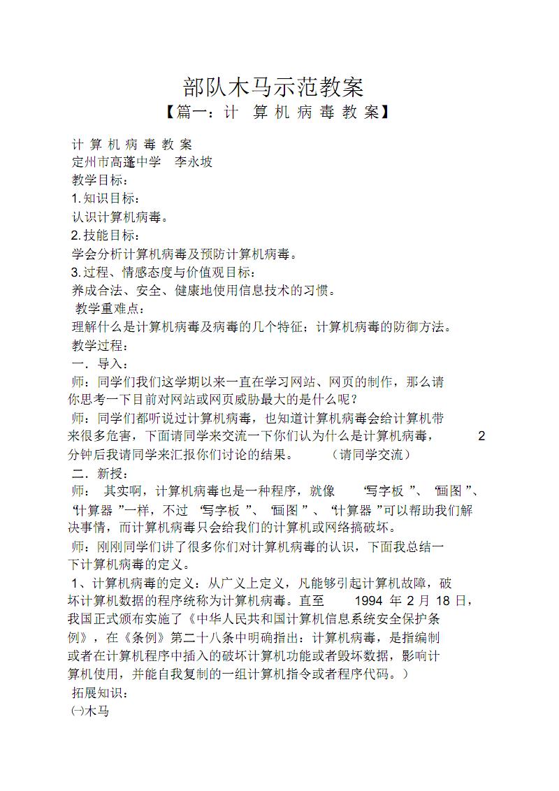 部队木马示范教案[参照].pdf