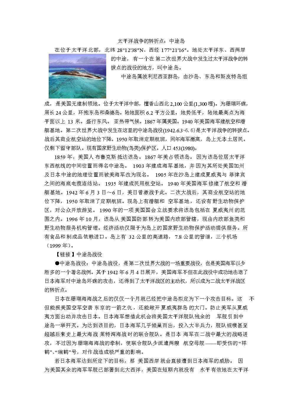 太平洋战争的转折点:中途岛.doc