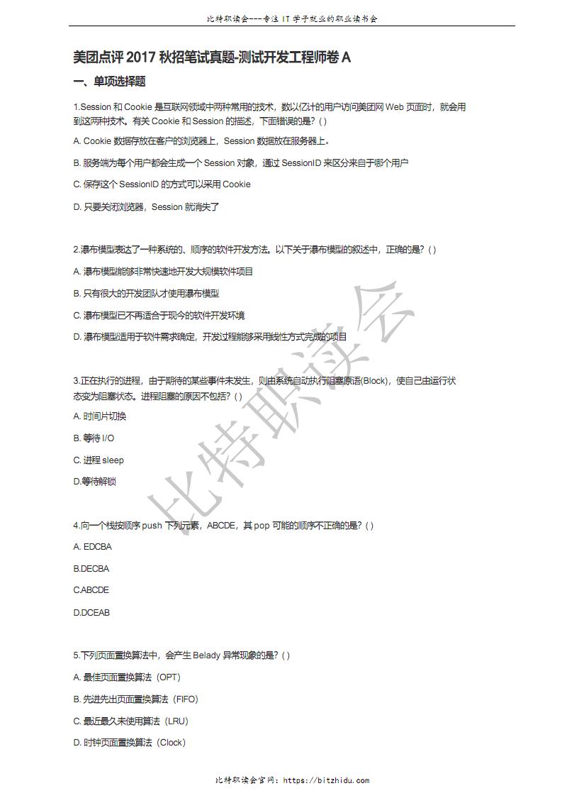 【经典】美团点评2017秋招笔试真题-测试开发工程师卷A11.pdf