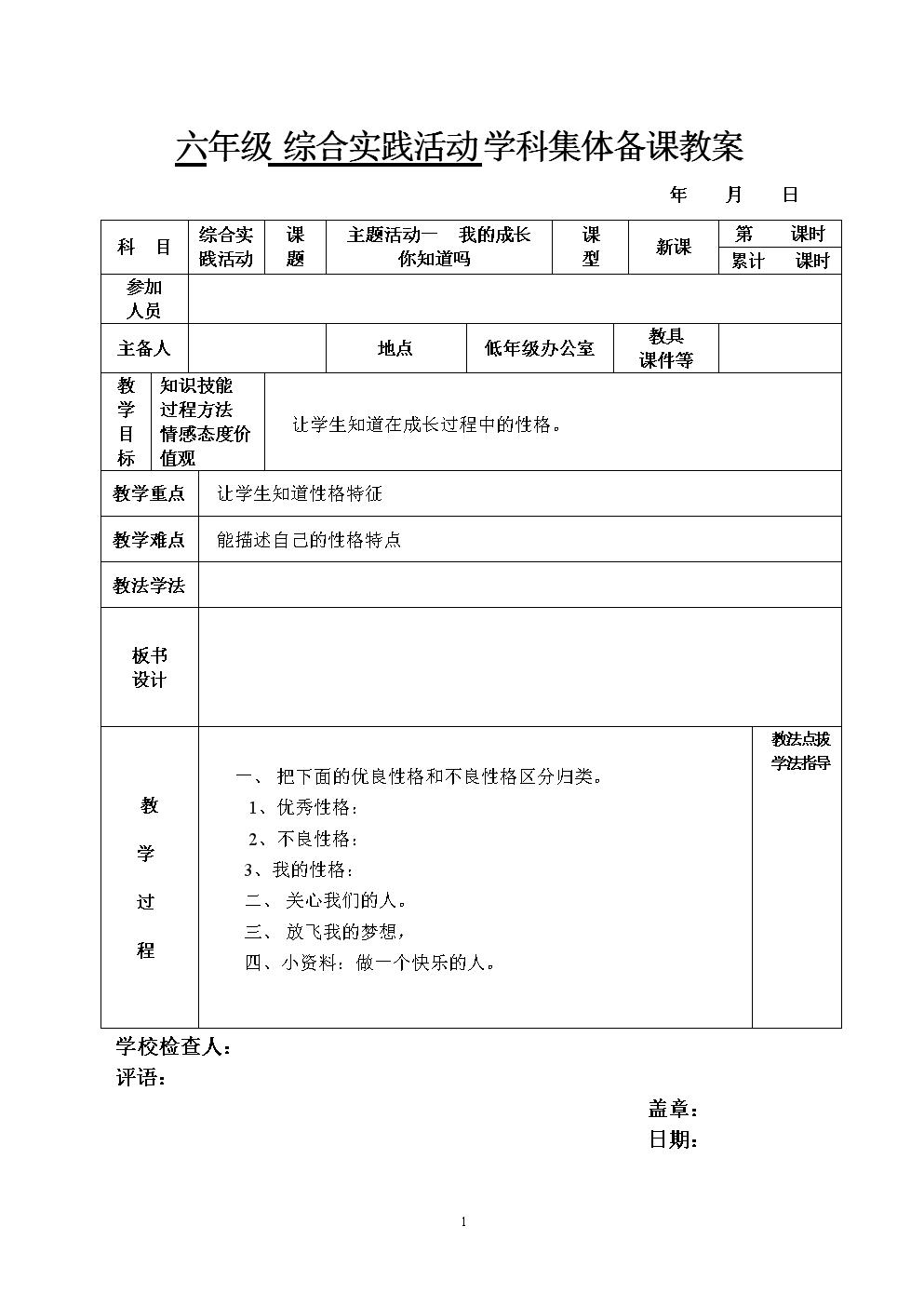 2017六泥人名师实践活动综合集体学科备课教年级张下册教学设计图片