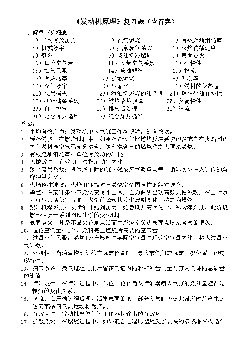 发动机原理复习题(含答案).doc