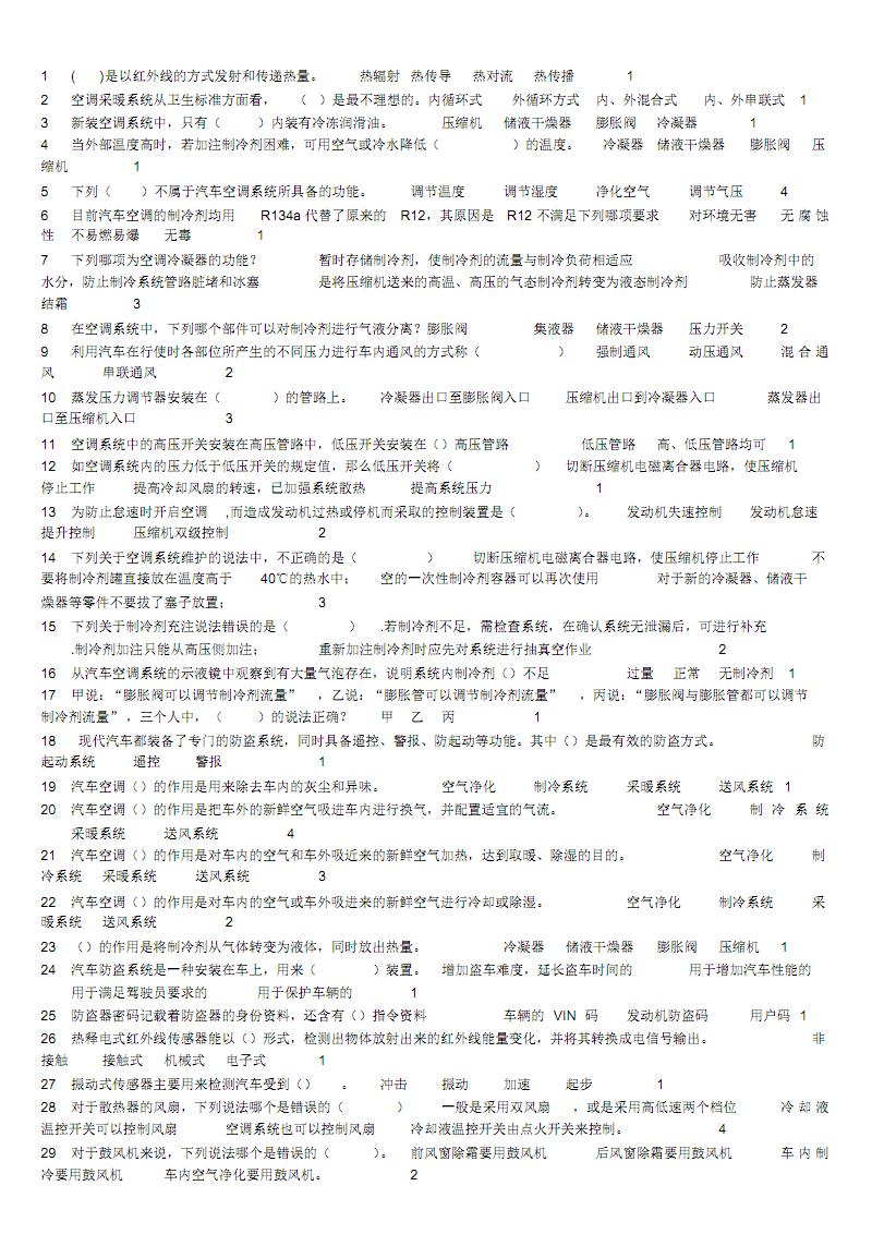 汽车电器题库排版后.pdf