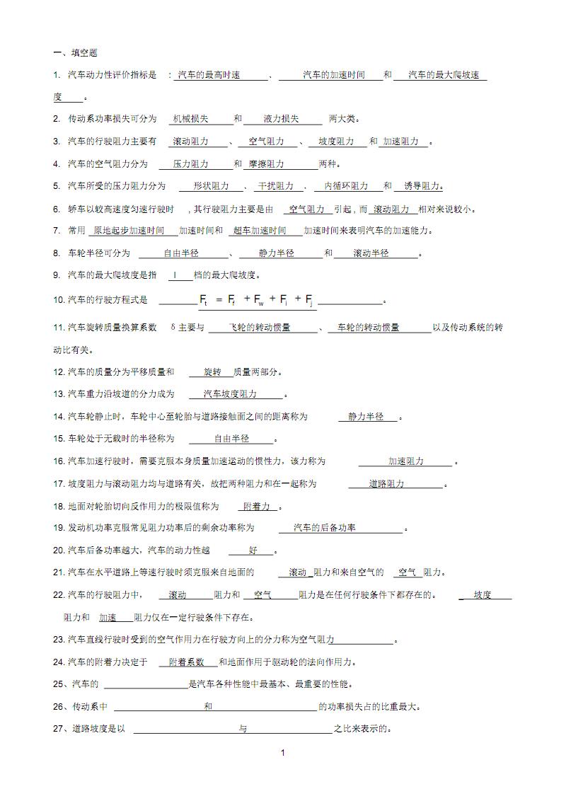 汽车理论试题.pdf