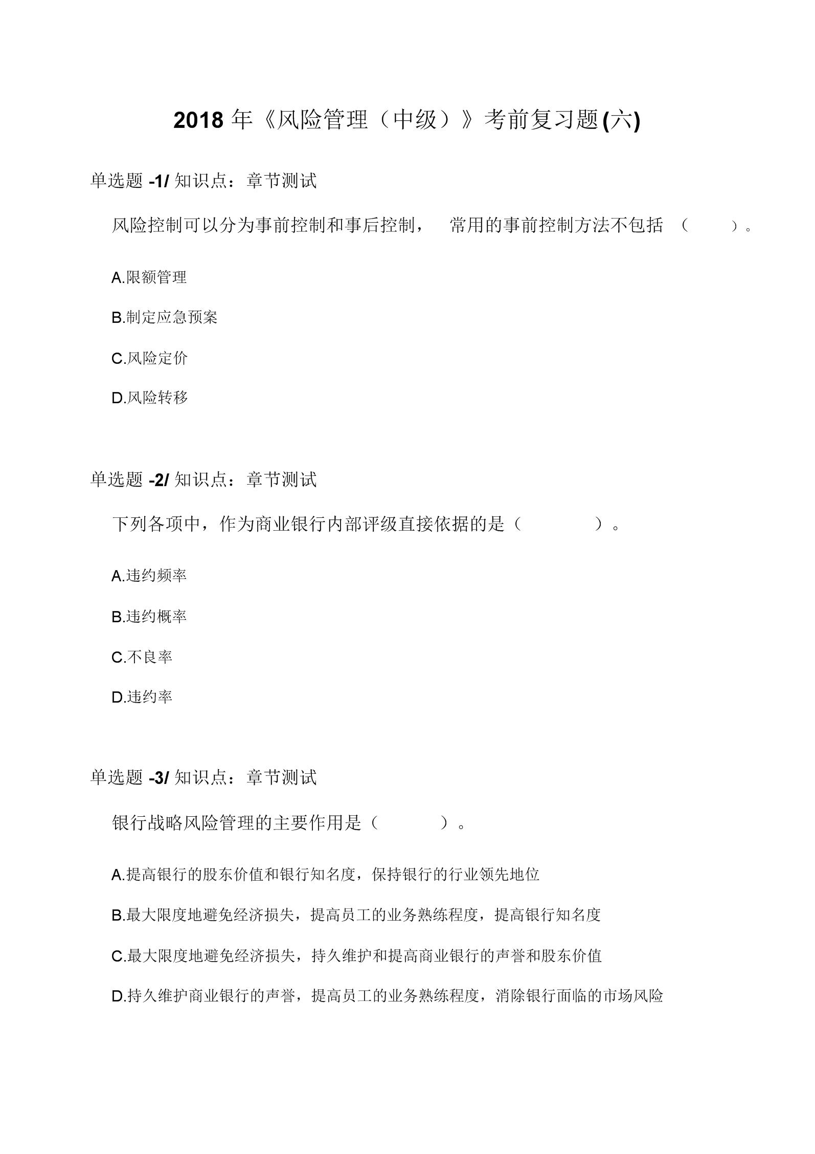 《风险管理(中级)》考前复习题(六).docx