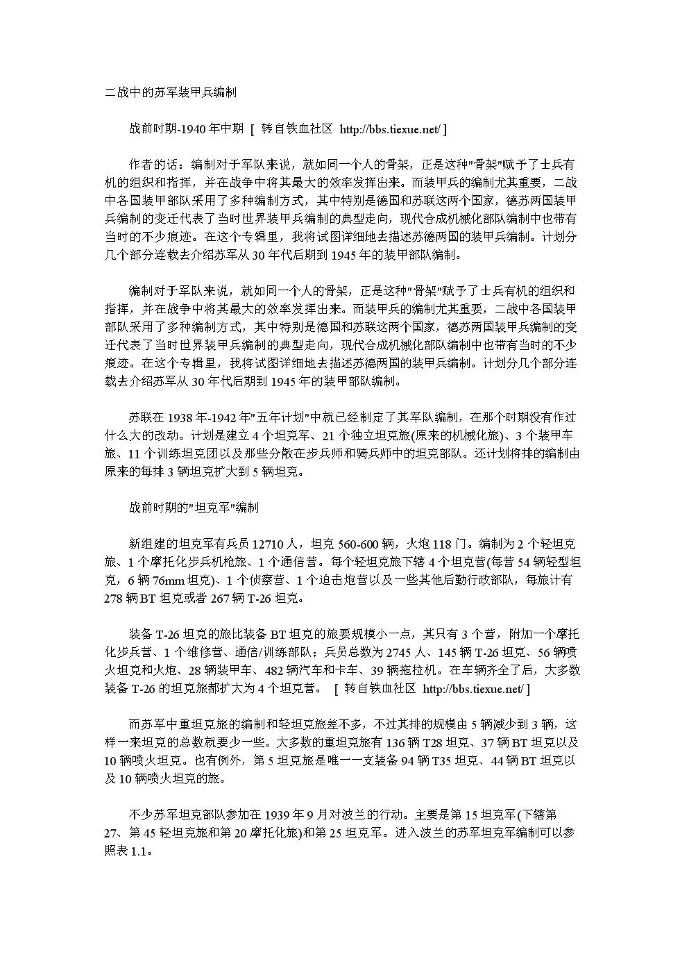 二战中苏军装甲兵编制.doc