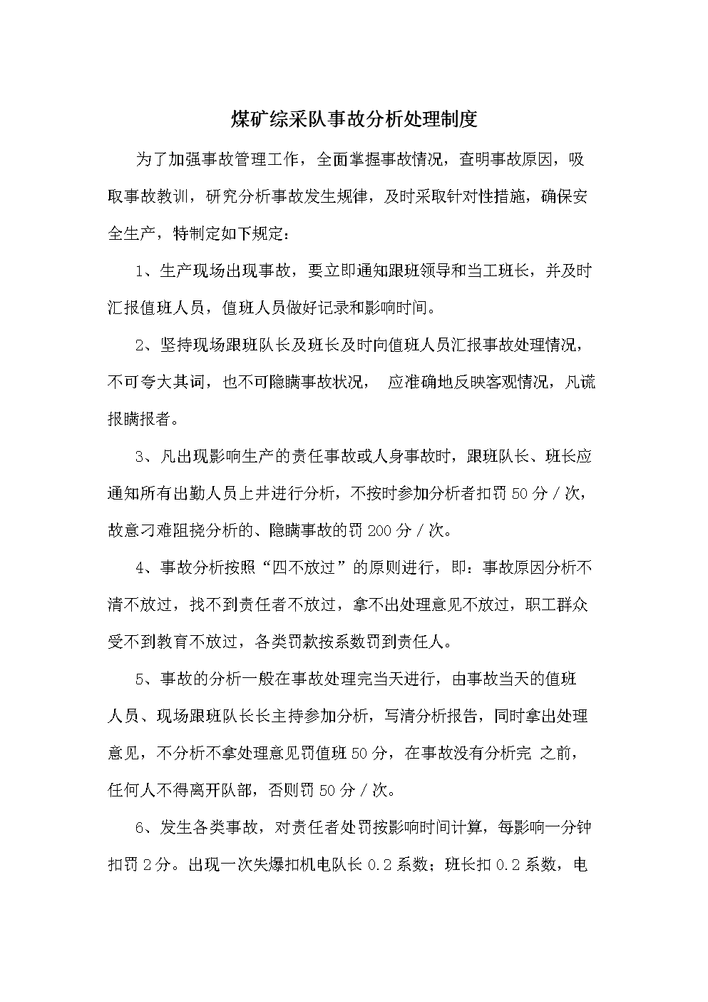 煤矿综采队事故分析处理制度.docx