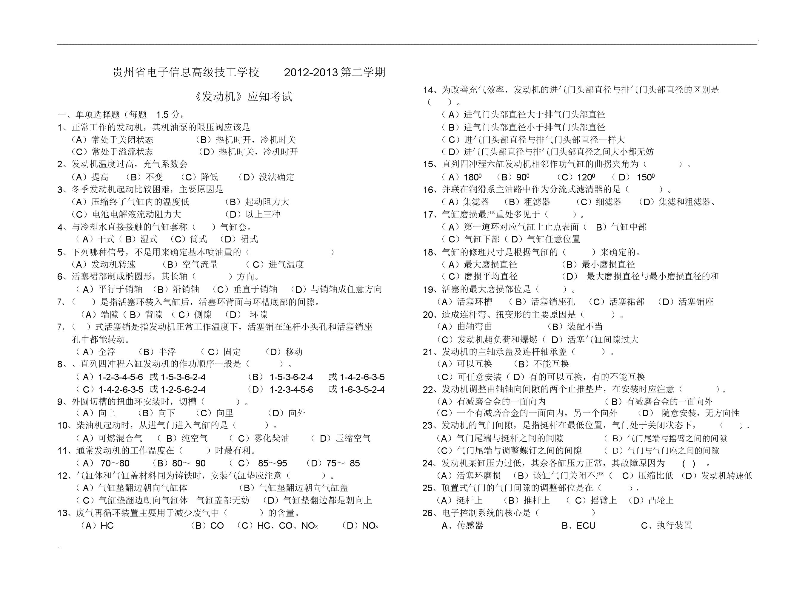 贵州省电子信息高级技工学校2012-2013第二学期《发动机》应知考试.docx