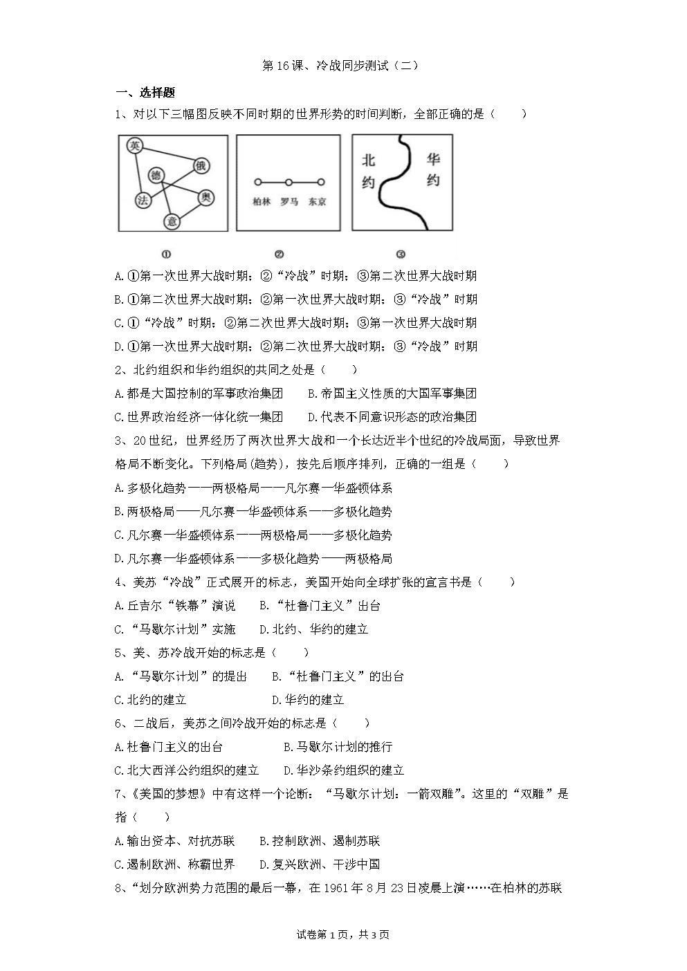 初中-历史-人教部编版-第16课、冷战同步测试(二).docx