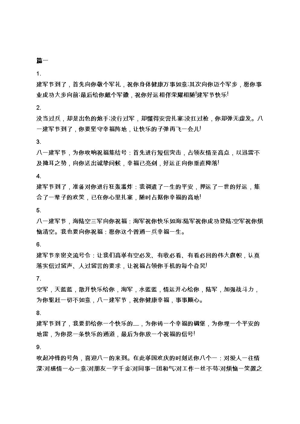 八一建军节微信文章学习.doc