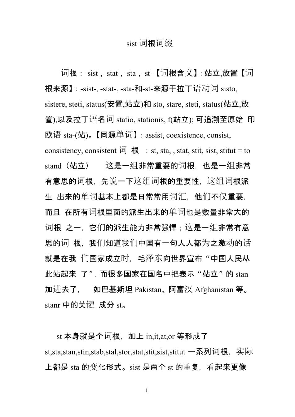 sist词根词缀(整理).pptx
