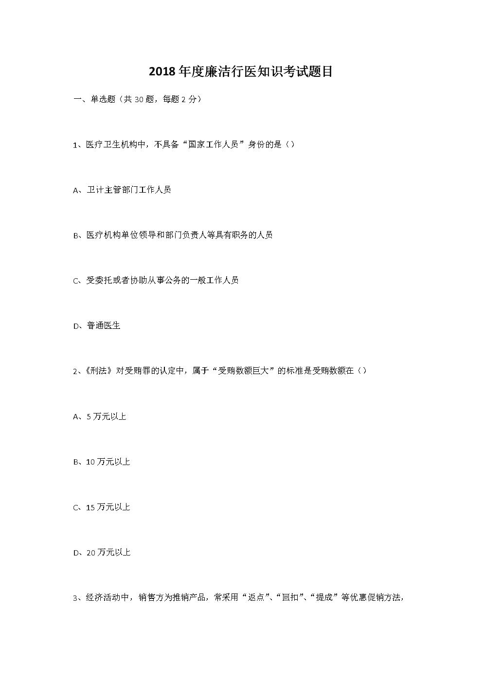 2018年度廉洁行医知识考试题目.docx