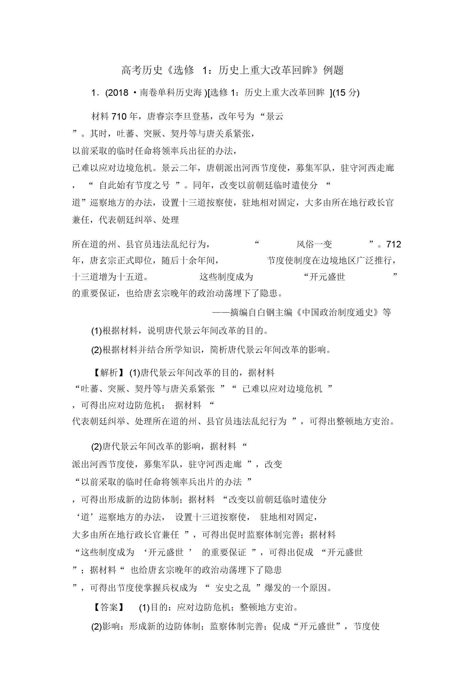 (完整版)高考历史《选修1:历史上重大改革回眸》例题.doc