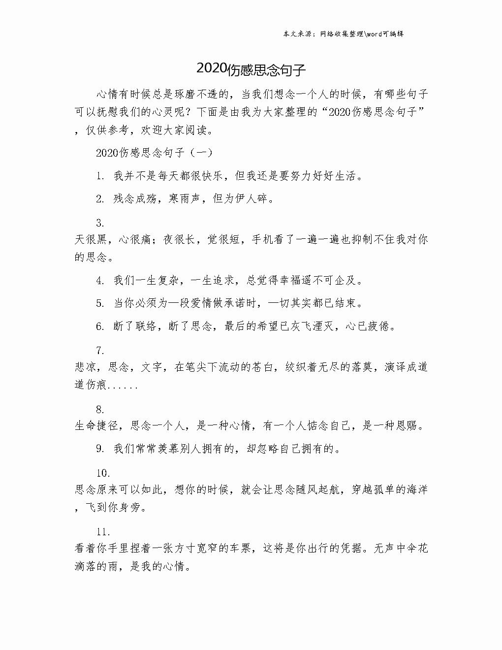 2020伤感思念句子 .doc