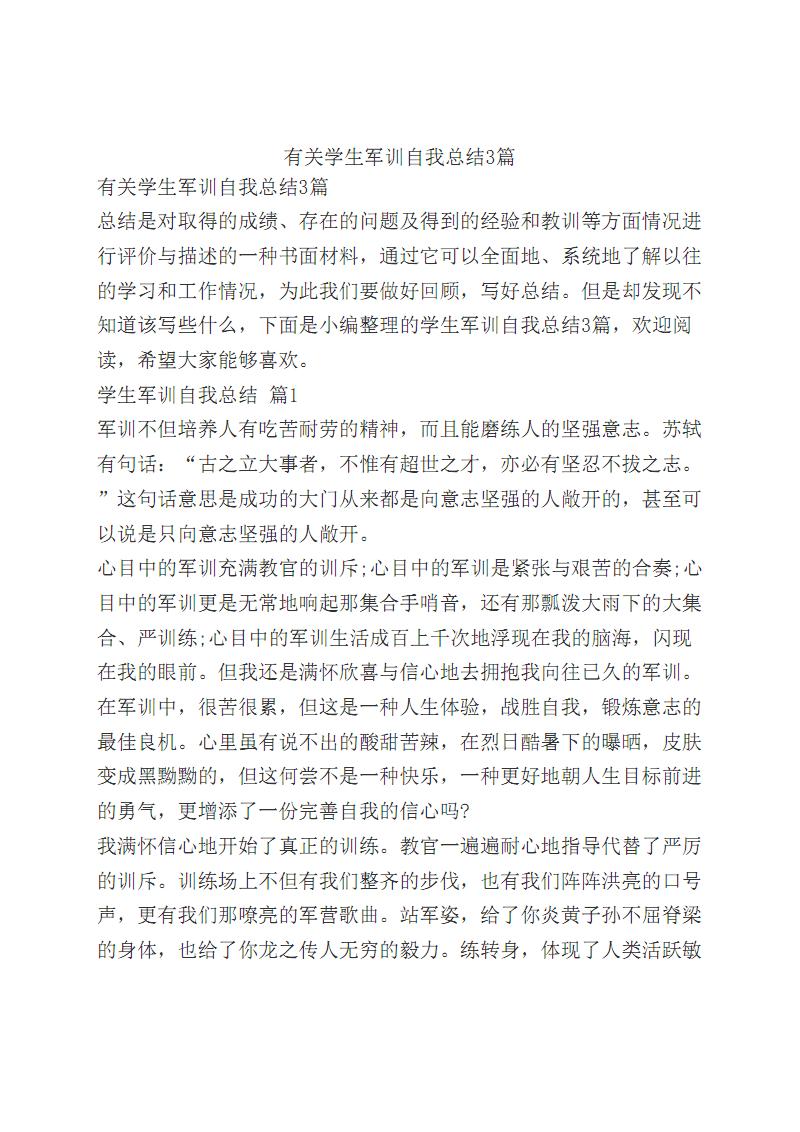有关学生军训自我总结3篇 .pdf