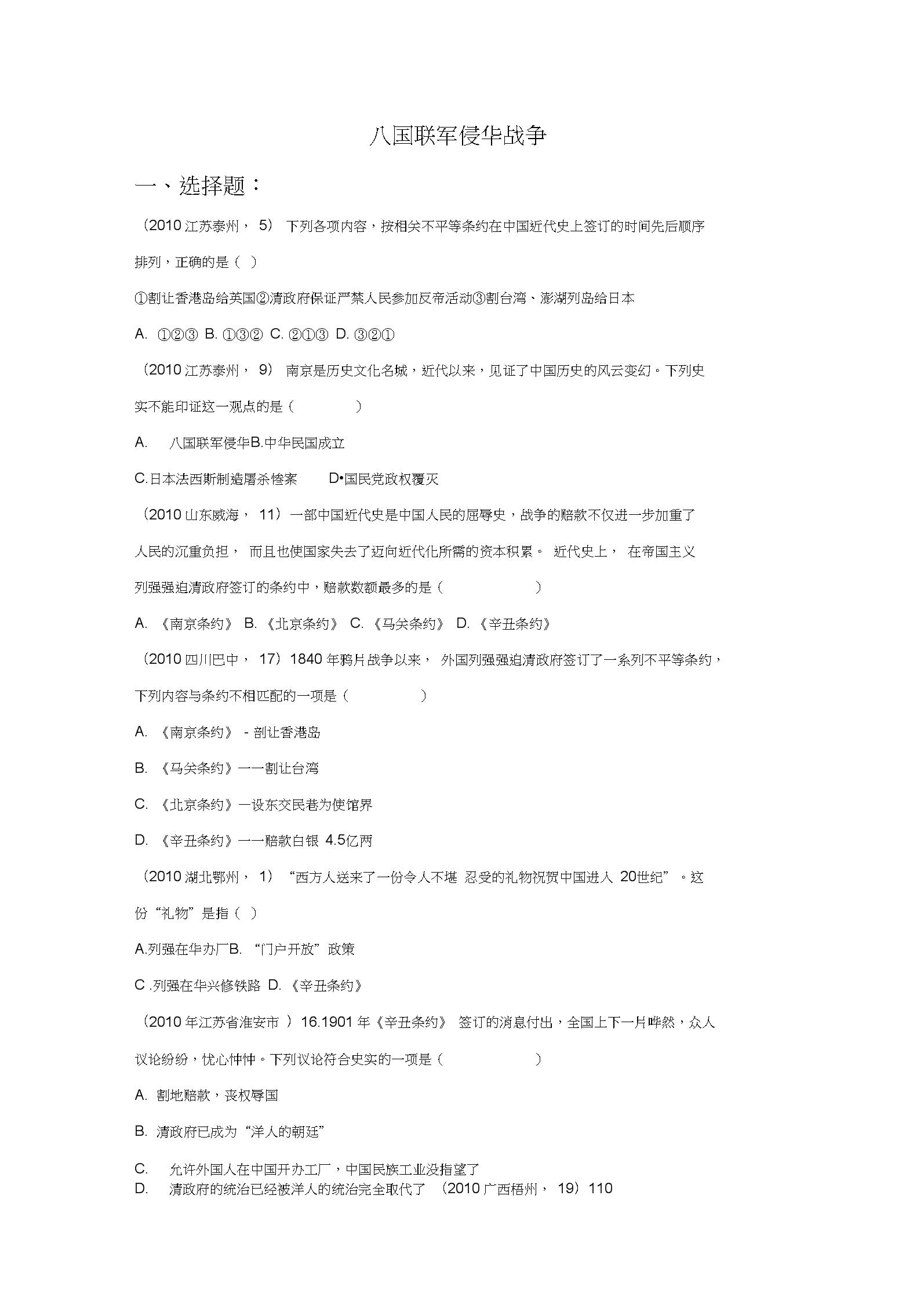 《八国联军侵华战争》习题03.docx
