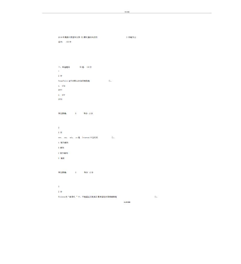 中国医科大学《计算机基础与应用》在线作业答案学习文件.doc.pdf